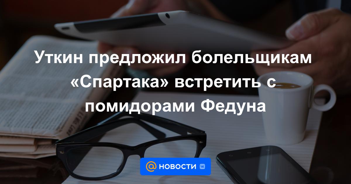 Уткин предложил болельщикам Спартака встретить с помидорами Федуна Премьер-лиги — Футбол