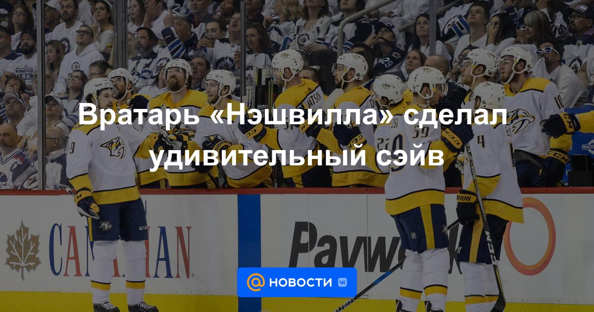 Вратарь Нэшвилла сделал удивительный сэйв НХЛ — Хоккей