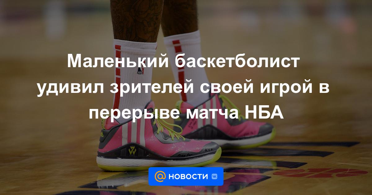 Маленький баскетболист удивил зрителей своей игрой в перерыве матча НБА Баскетбола