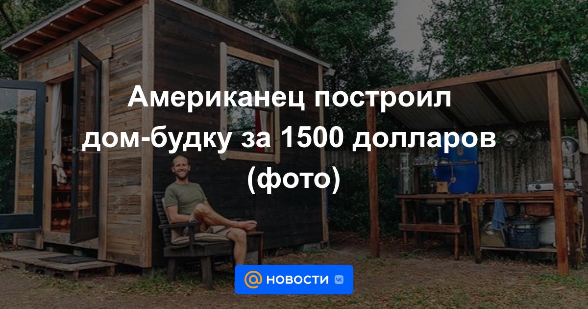 Американец построил дом-будку за 1500 долларов (фото)