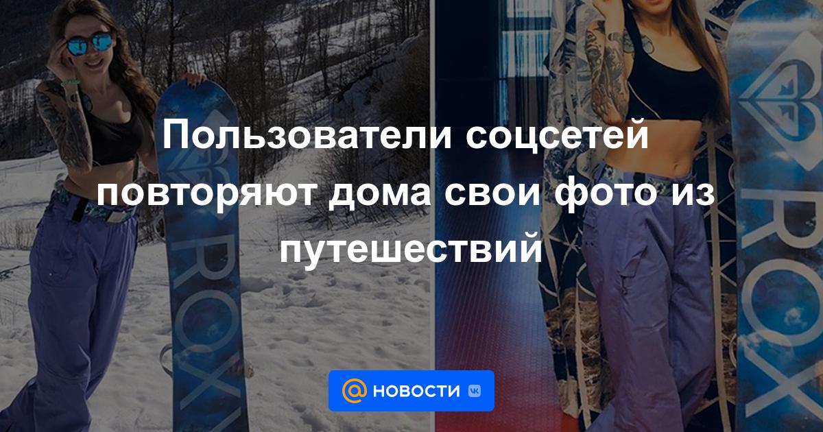 Пользователи соцсетей повторяют дома свои фото из путешествий