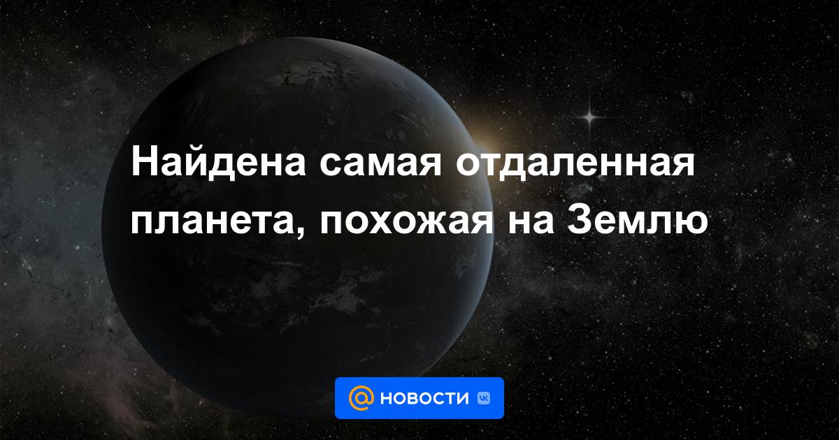 Найдена самая отдаленная планета, похожая наЗемлю
