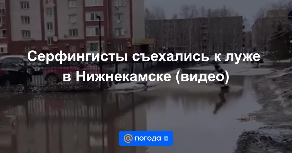 Серфингисты съехались к луже в Нижнекамске (видео)