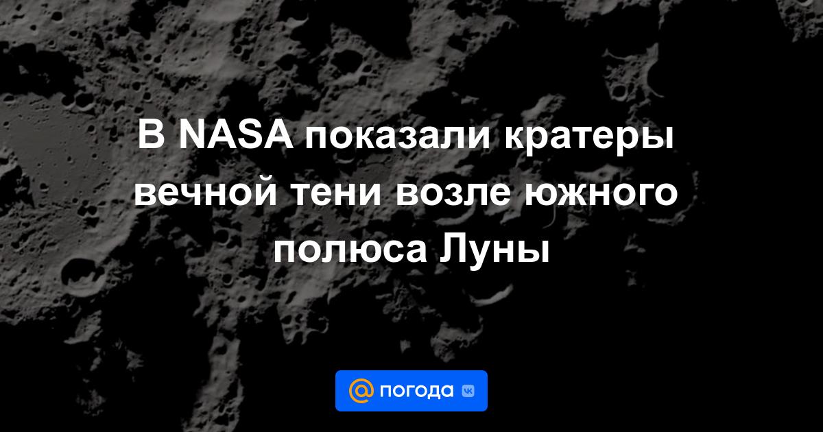 В NASA показали кратеры вечной тени возле южного полюса Луны