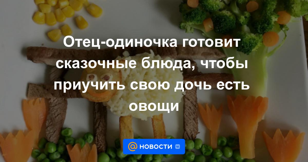 Отец-одиночка готовит сказочные блюда, чтобы приучить свою дочь есть овощи