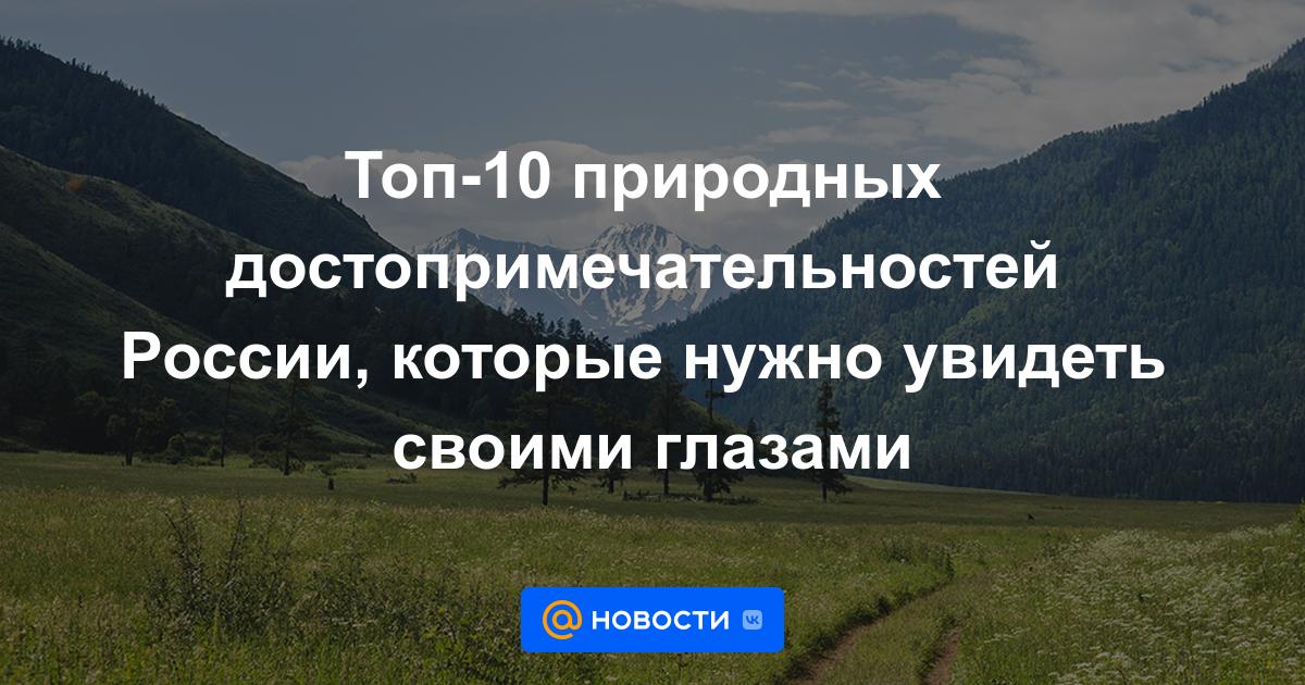Топ-10 природных достопримечательностей России, которые нужно увидеть своими глазами