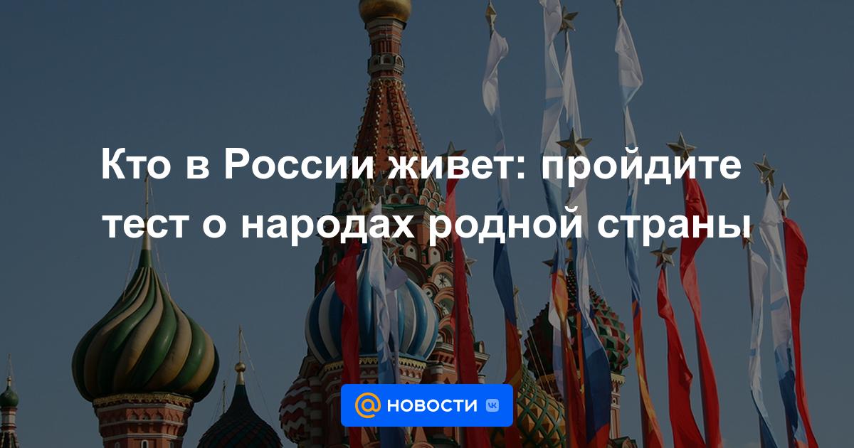 Кто в России живет: пройдите тест о народах родной страны
