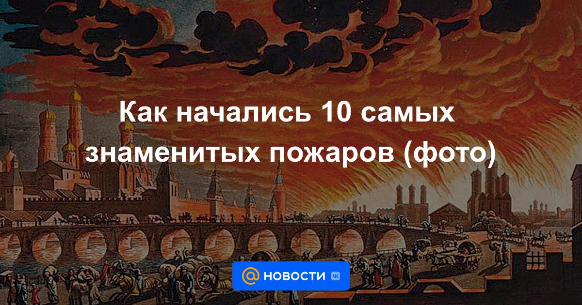 Как начались 10 самых знаменитых пожаров (фото)
