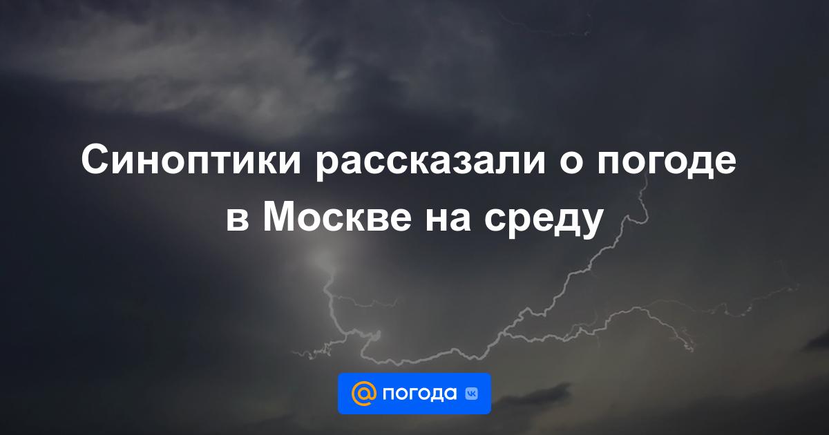 Синоптики рассказали о погоде в Москве на среду