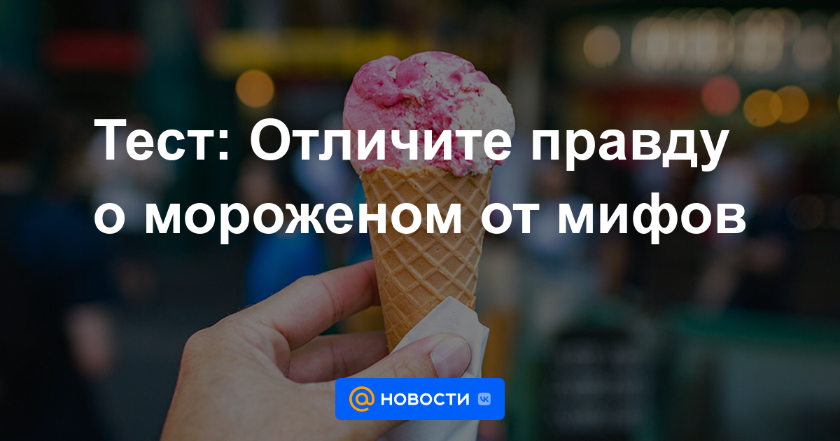 Тест: отличите правду о мороженом от мифов