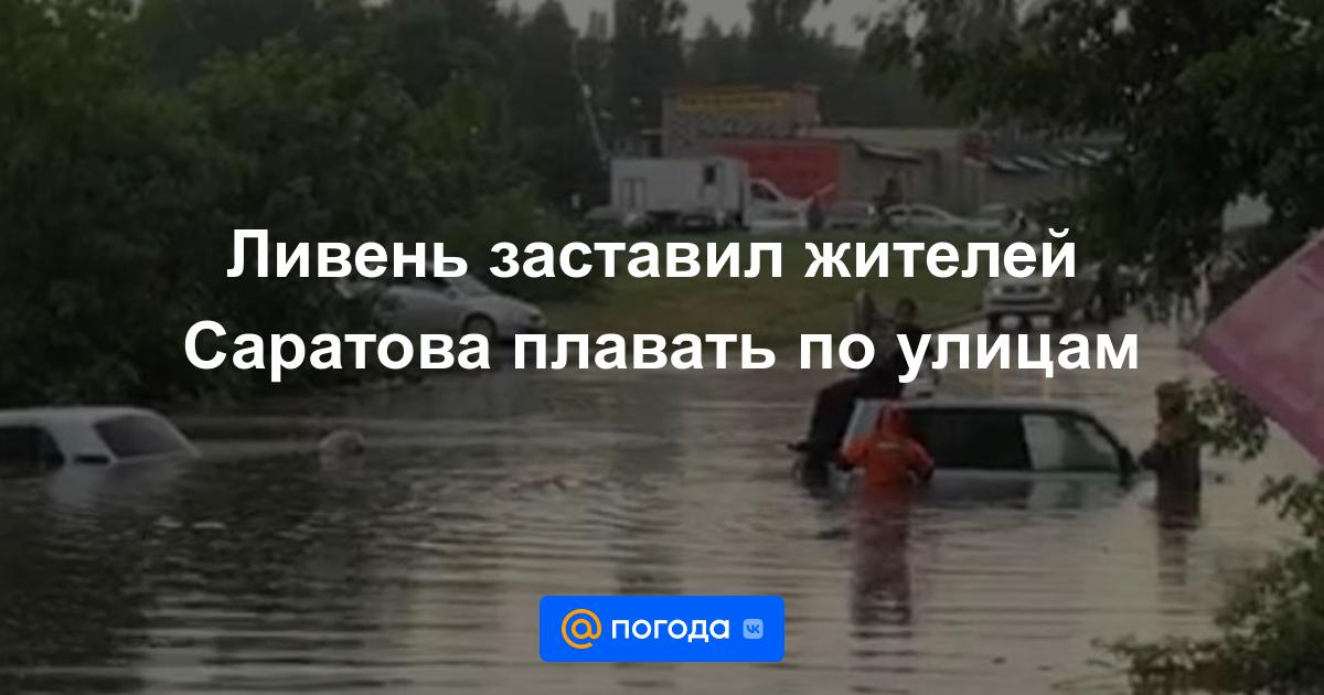 Ливень заставил жителей Саратова плавать по улицам