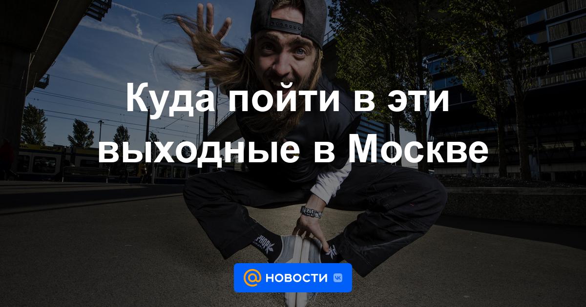 Куда пойти в эти выходные в Москве