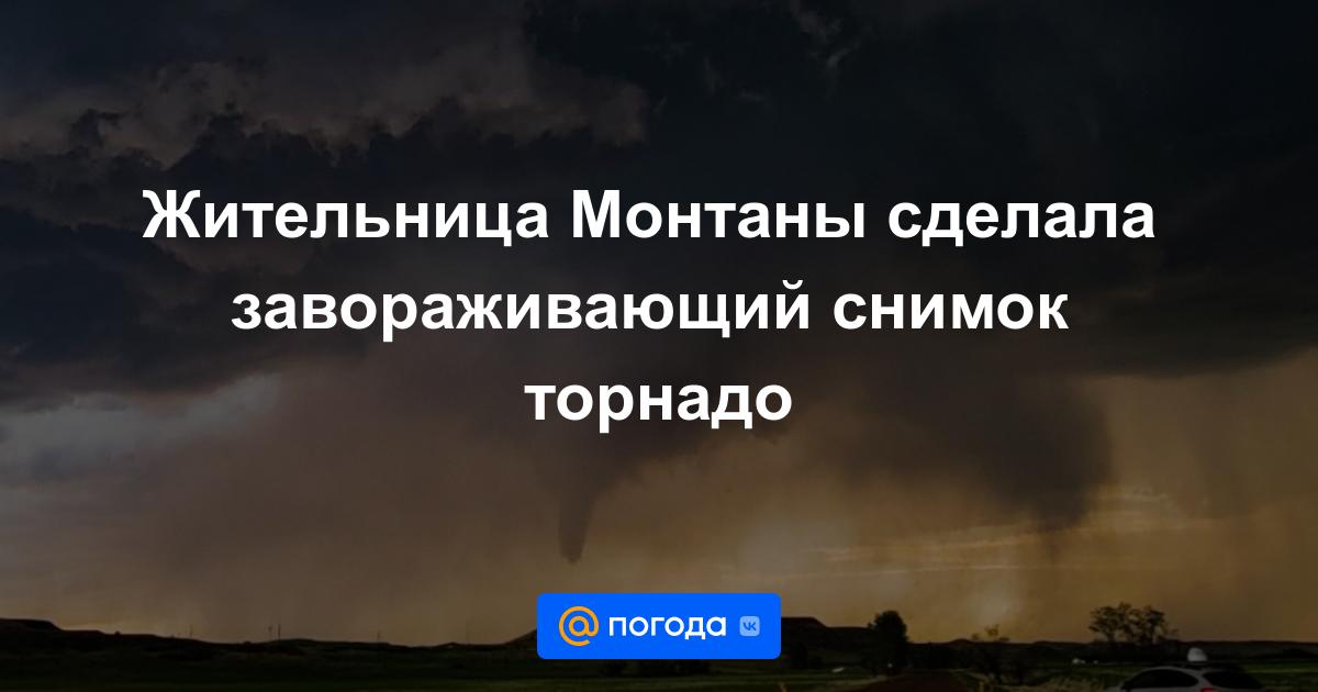 Жительница Монтаны сделала завораживающий снимок торнадо