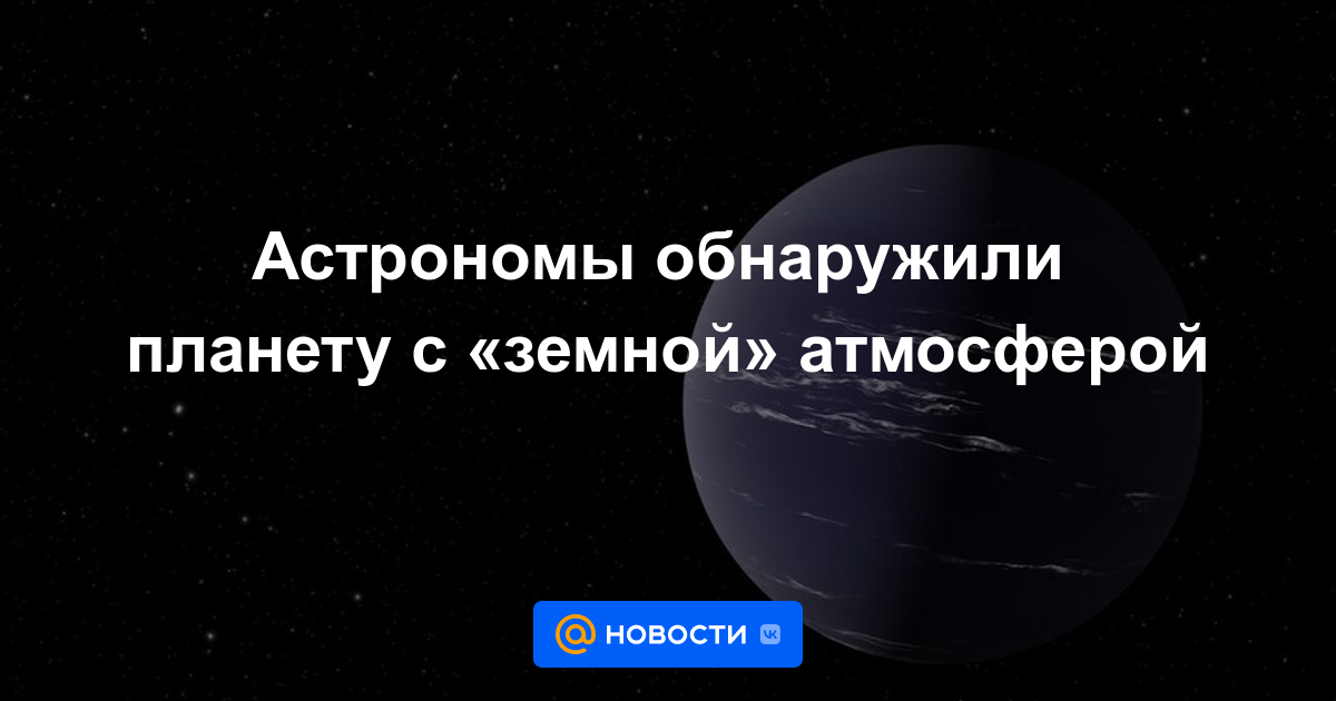 Астрономы обнаружили планету с «земной» атмосферой