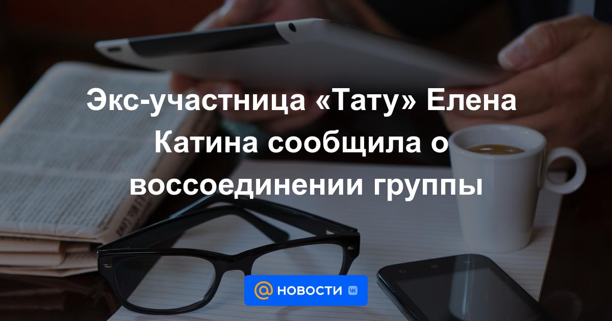 Экс-участница «Тату» Елена Катина сообщила о воссоединении группы