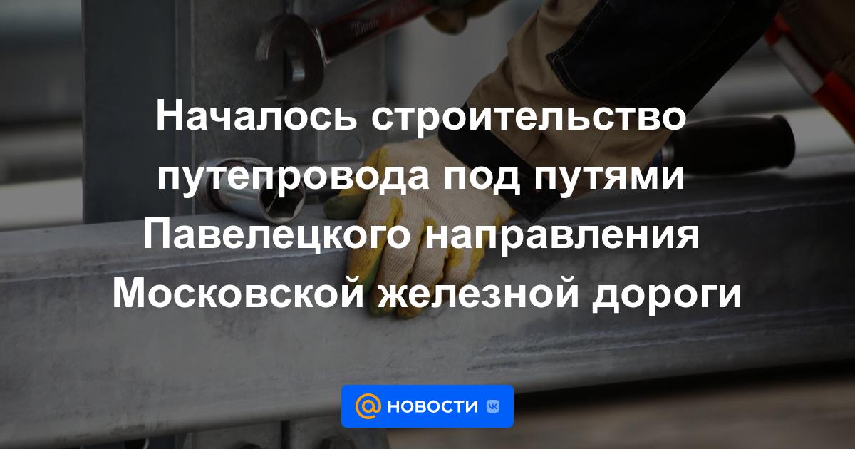 Началось строительство путепровода под путями Павелецкого направления Московской железной дороги