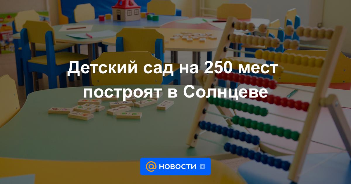 Детский сад на 250 мест построят в Солнцеве