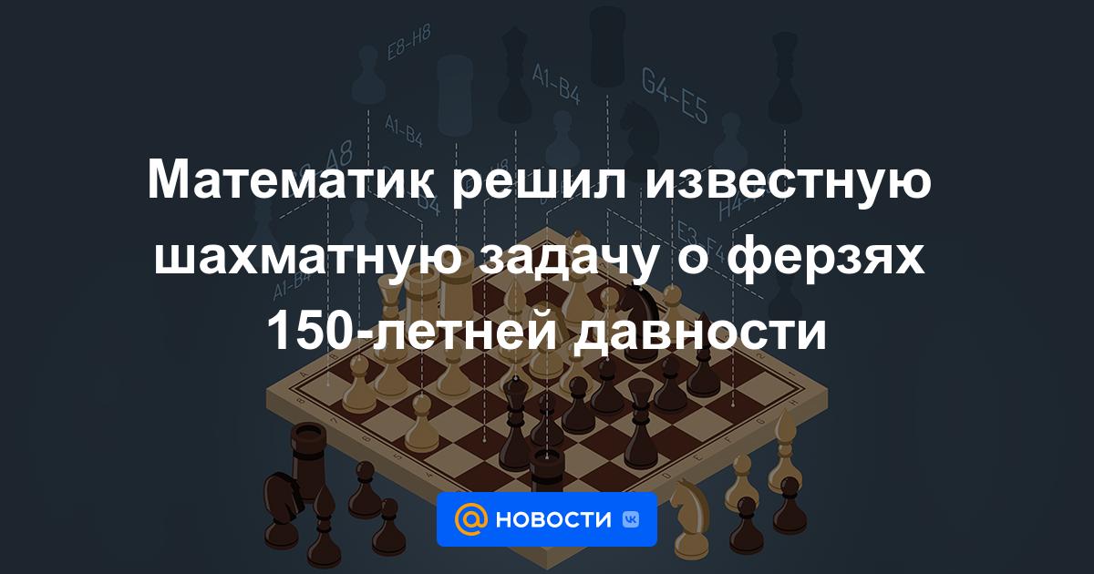 Математик решил известную шахматную задачу о ферзях 150-летней давности