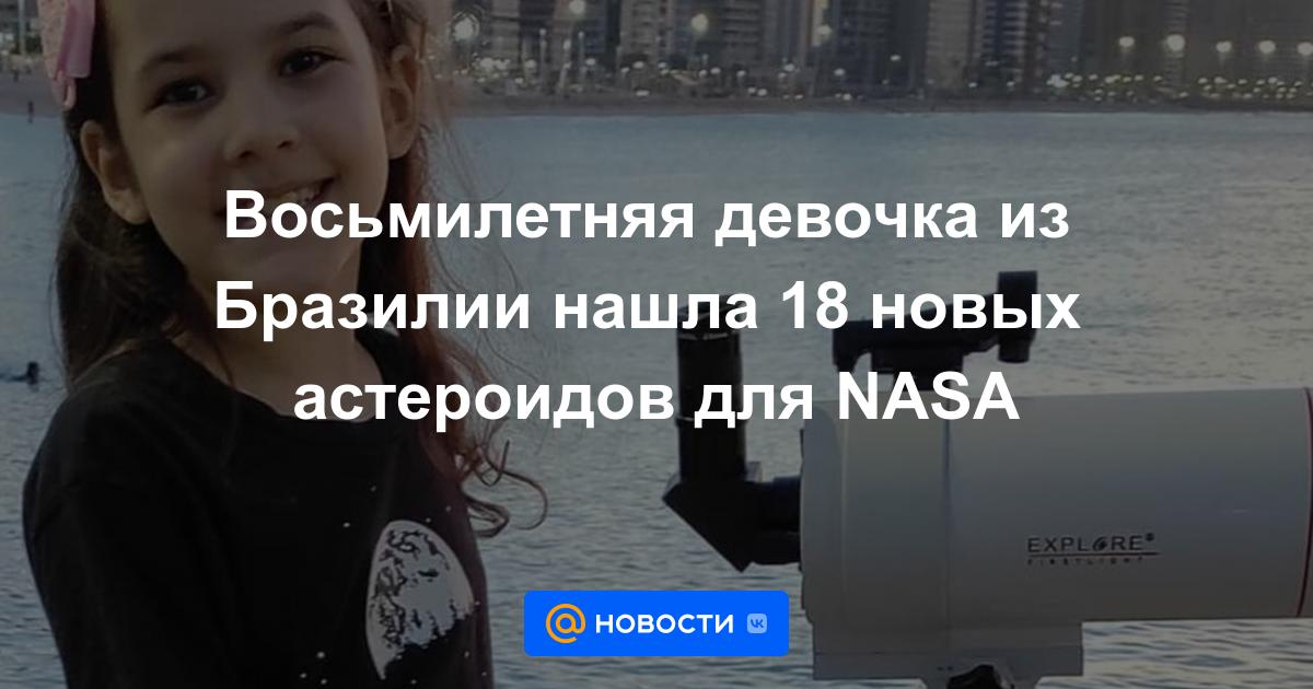 Восьмилетняя девочка из Бразилии нашла 18 новых астероидов для NASA