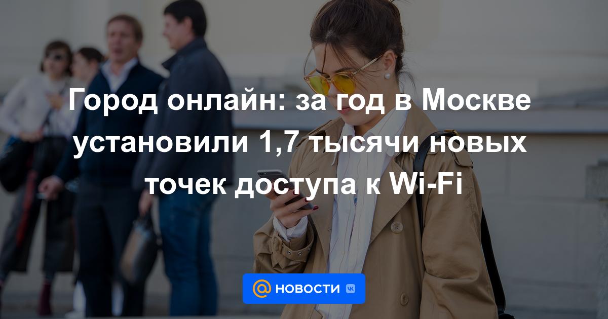Город онлайн: за год в Москве установили 1,7 тысячи новых точек доступа к Wi-Fi