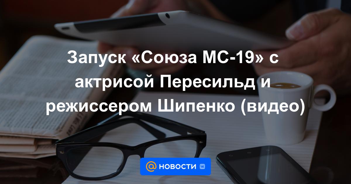 Запуск «Союза МС-19» с актрисой Пересильд и режиссером Шипенко (видео)