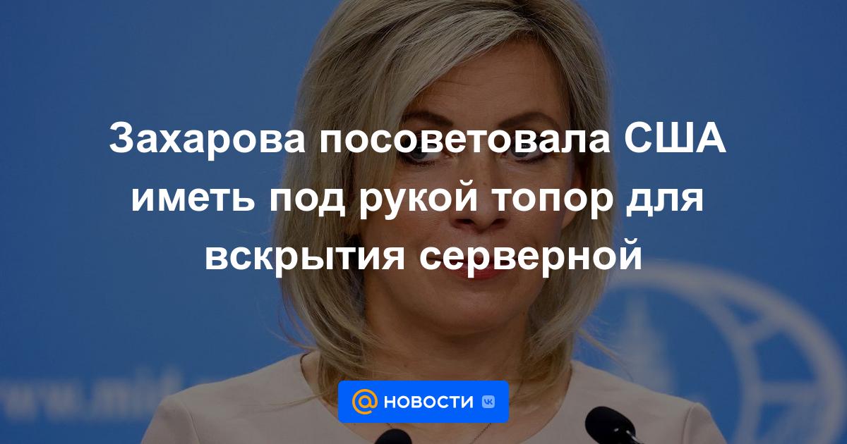 Захарова посоветовала США иметь под рукой топор для вскрытия серверной