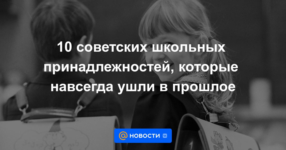 10 советских школьных принадлежностей, которые навсегда ушли в прошлое