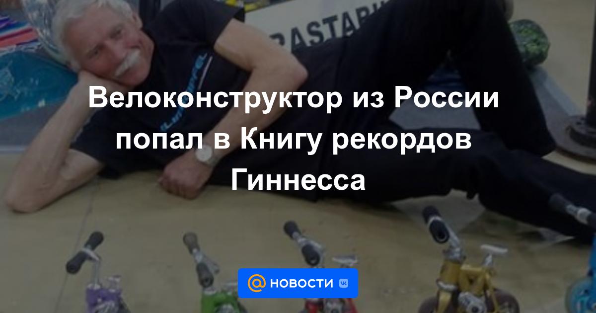 Велоконструктор из России попал в Книгу рекордов Гиннесса