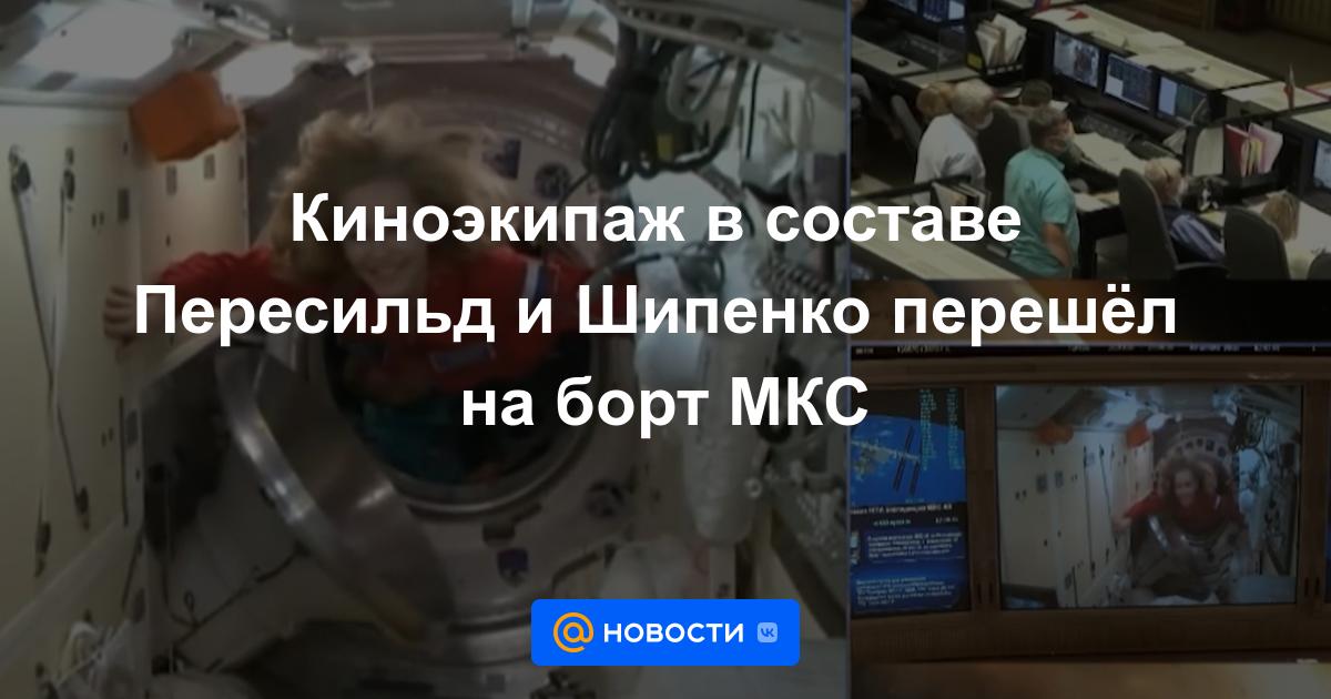 Киноэкипаж в составе Пересильд и Шипенко перешёл на борт МКС