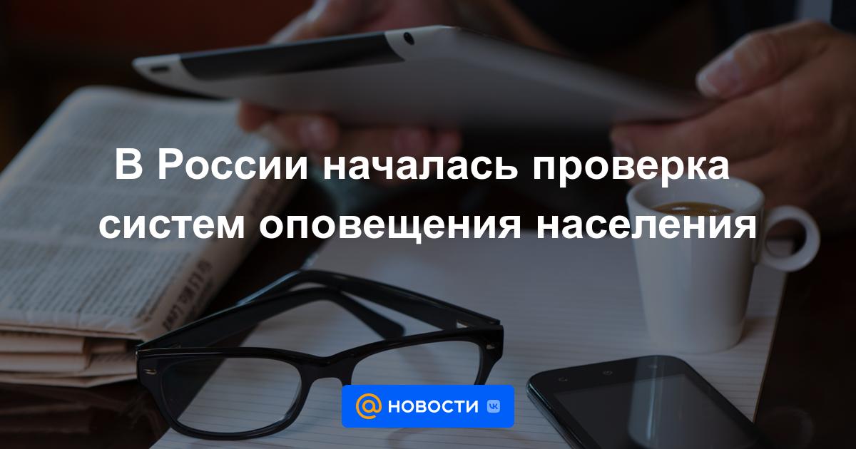 В России началась проверка систем оповещения населения