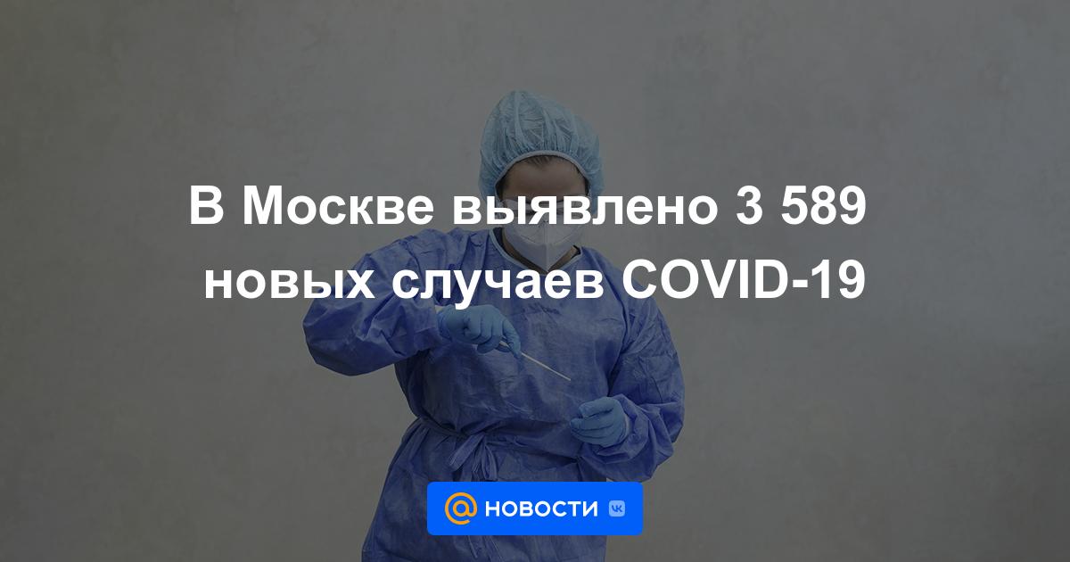 В Москве выявлено 3 589 новых случаев COVID-19