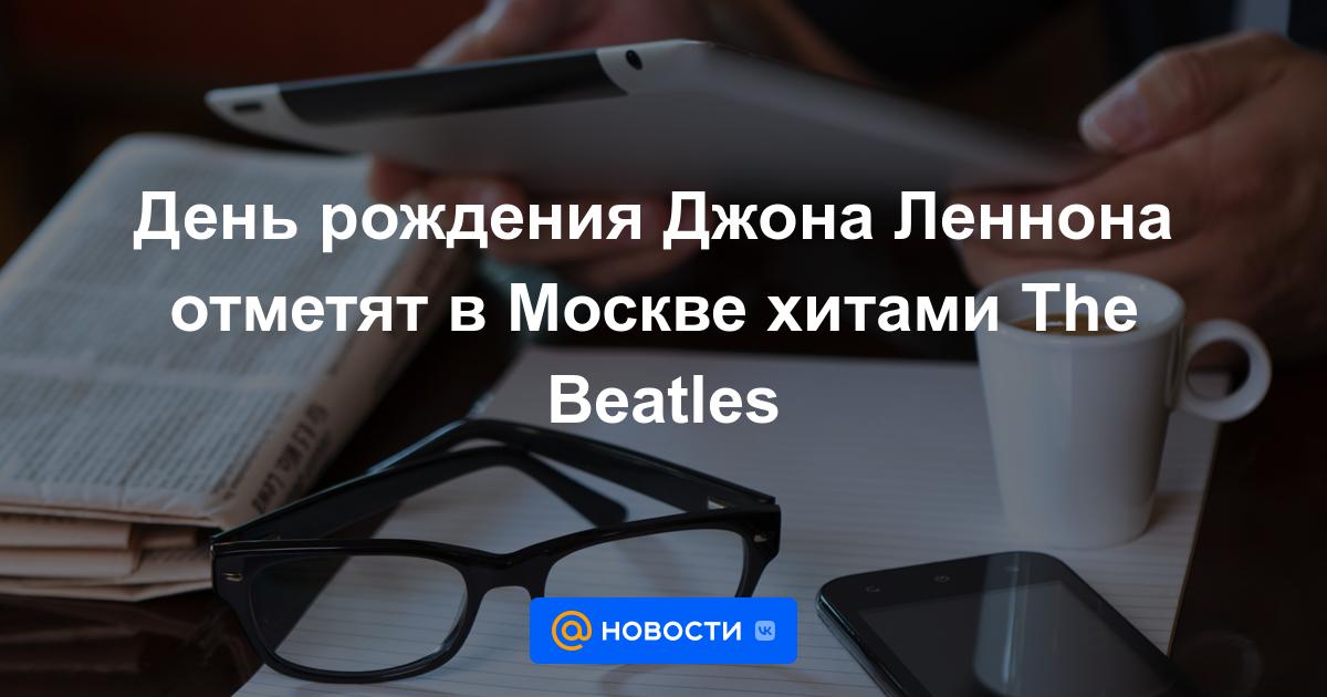 День рождения Джона Леннона отметят в Москве хитами The Beatles