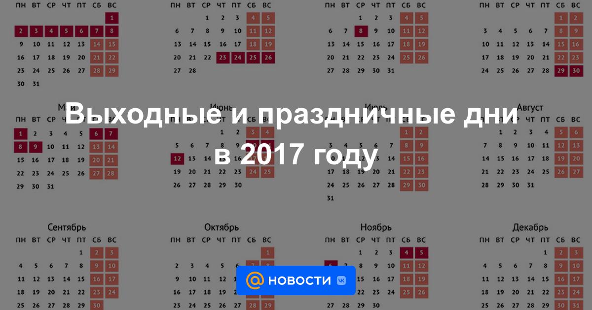 Выходные дни и праздники в крыму